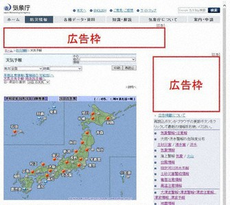Japan's climate company web site begins carrying advertisements in controversial transfer