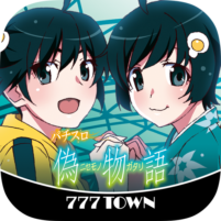 [777TOWN]パチスロ偽物語 3.0.1 APK Cracked Downlaod – PRO for android