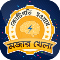 কে হতে চায় কোটিপতি bangla GK Quiz for kotipoti 1.5 APK Cracked Downlaod – PRO for android