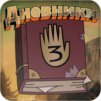 Дневники 5.81 APK Cracked Downlaod – PRO for android