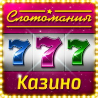 Слотомания  6.34.0 APK Cracked Downlaod – PRO for android