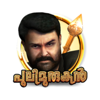 Pulimurugan 3D Game 1.2.0 APK Cracked Downlaod – PRO for android