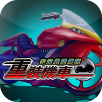 Speed Motor  4.8 APK Cracked Downlaod – PRO for android